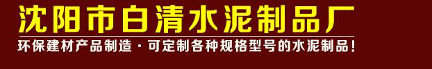沈阳市白清水泥制品厂